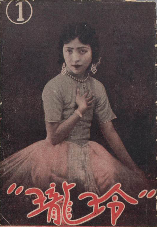 Cover Of Ling Long Magazine No 1 1931