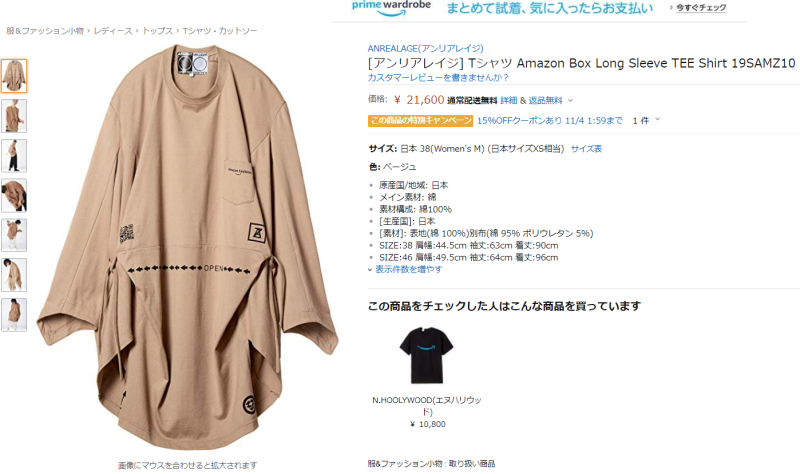 Anrealage_Amazon_Shirt