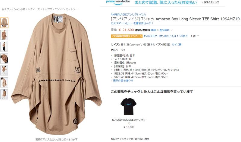 Anrealage_Amazon_Shirt
