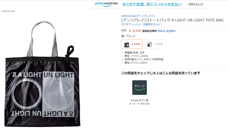 Anrealage_Amazon_bag